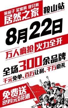 居然之家鞍山店8月22日万人疯抢促销活动