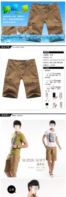 男装中分裤子详情页