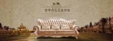 欧式沙发海报