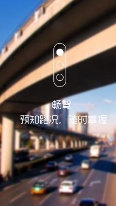 手机APP欢迎页启动页面