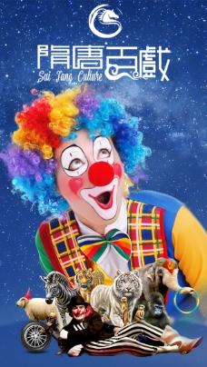 马戏团矢量小丑唯美