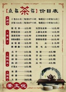 茶文化价目表