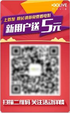 新用户送5元 微信活动海报