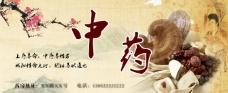 中药宣传banner