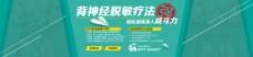 医疗男科广告banner