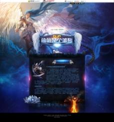 我的女神原创游戏页面PSD下载