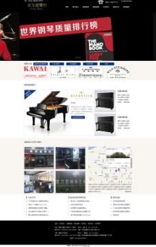钢琴网页模板下载