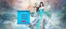 游戏登陆页面图片
