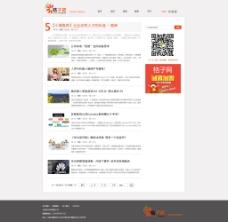 橙色IT新闻类网页