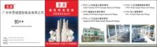 广州市思城塑胶制品有限公司