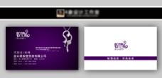 珠宝公司名片设计模板图片