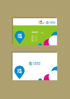 中国移动通信名片