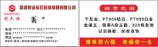香港黄金钻石首饰集团有限公司