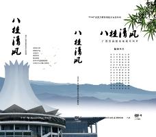 广西党员教育电视百部系列封面设计