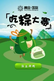 吃粽大赛 微信游戏界面设计图片