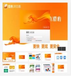 橙色应用软件产品推介PPT模板