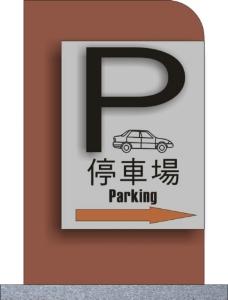 停車場指示牌圖片