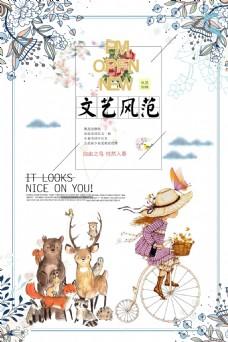 日系文艺风范海报设计