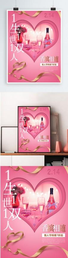 紫粉色渐变浪漫情人节香槟促销海报