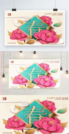 創意2018年新春海報