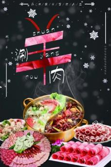 美味可口的涮羊肉海报