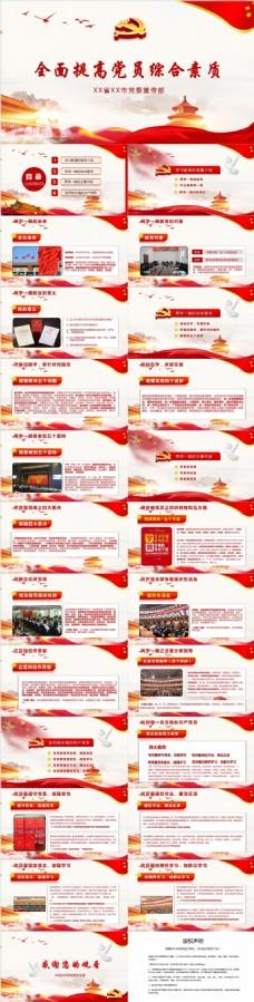 中国共产党提高党员综合素质PPT模板范本