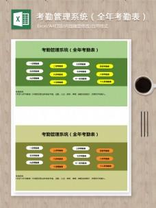 考勤管理系统(全年考勤表)