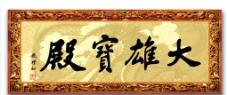 大雄宝殿牌匾 赵朴初书法作品图片