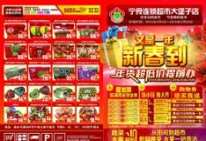 春节超市DM图片