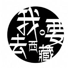字体组合图片