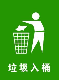 扔垃圾A4定稿图片