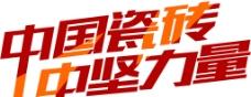 中国瓷砖中坚力量字体图片
