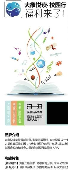 APP电子书图片