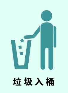垃圾入桶图片