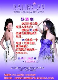 百莲凯美容广告图片