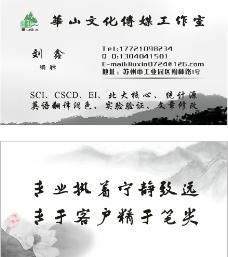 中国风水墨名片图片