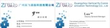 广州纵飞通信科技有限公司图片