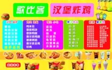 点菜单 快餐 西式 灯箱图片
