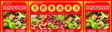 炒栗子海报图片