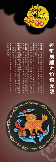 神韵炭雕艺术宣传海报图片