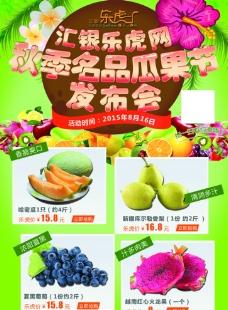 瓜果节宣传单页图片