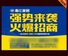 火爆招商海报图片