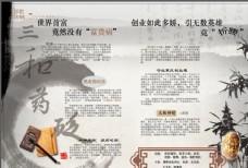 中药杂志内页图片