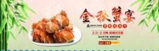 金秋蟹宴图片