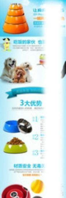 淘宝宠物用品详情页模板图片