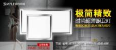 淘宝LED平板灯详情促销海报图片