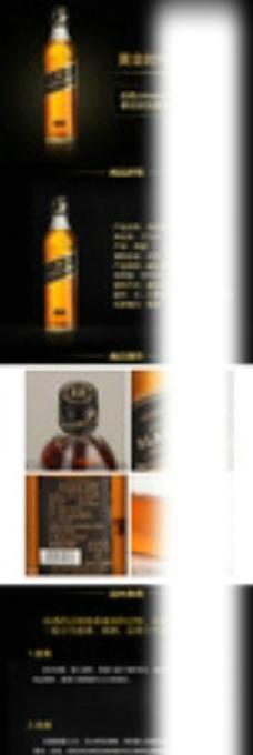 洋酒淘宝详情图图片