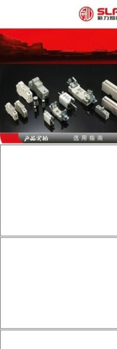 熔断器电器淘宝详情页图片