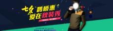 七夕海报淘宝天猫海报banner图片