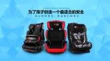 首页海线报儿童安全座椅